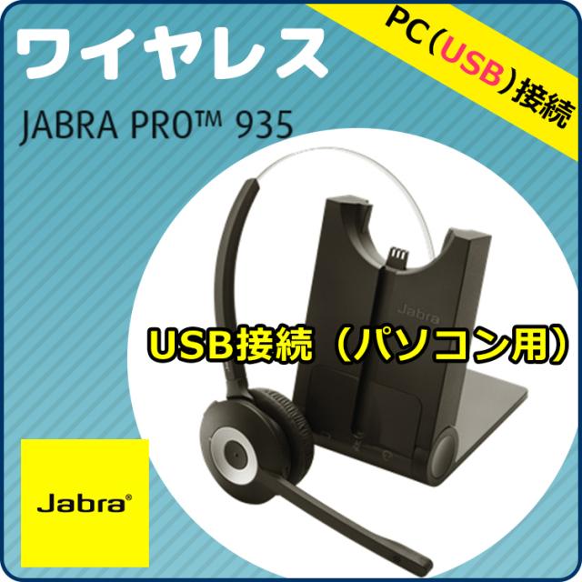 Jabra製 【USB接続】ワイヤレス(無線)ヘッドセット Jabra PRO 935(935-15-509-108)