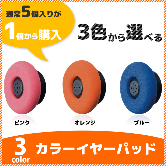 """エンタープライズ製ヘッドセット用""""3色から選べる""""カラーイヤーパッド(1個から販売) EN-EP(PK)、EN-EP(OR)、EN-EP(BL)  直径約55mm"""