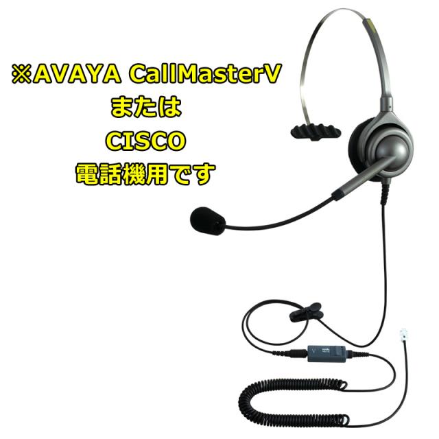 エンタープライズ製ヘッドセットパック片耳タイプ MC4接続コード(ミュートスイッチ付)