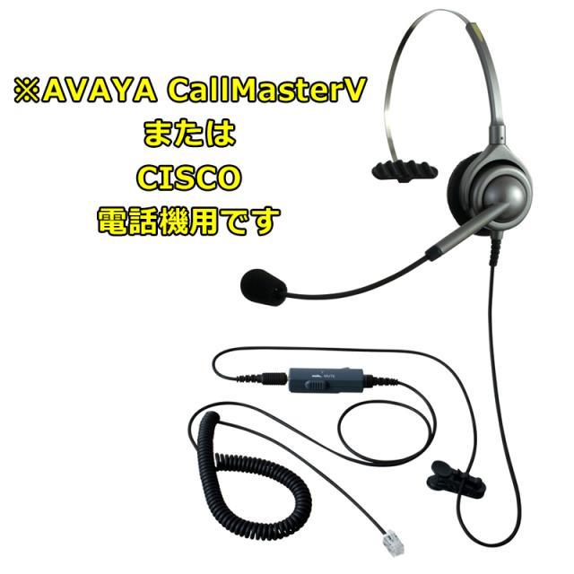 エンタープライズ製ヘッドセットパック片耳タイプ VMC4接続コード(ボリューム/ミュートスイッチ付)