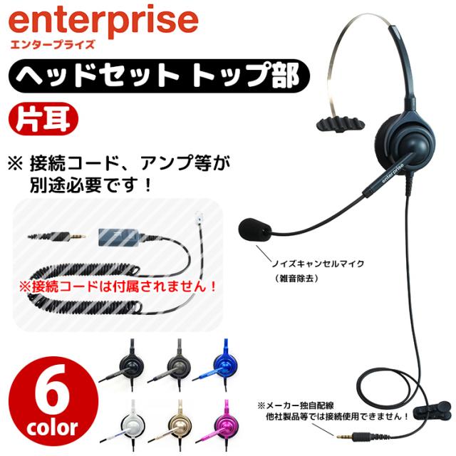 エンタープライズ製ヘッドセット トップ部片耳タイプ(接続コード無し)