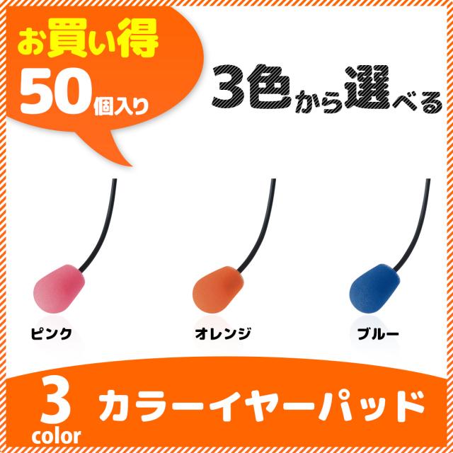 エンタープライズ製ヘッドセット用カラーマイクカバー50個 EN-MC(PK)、EN-MC(OR)、EN-MC(BL)  (各色50個単位)
