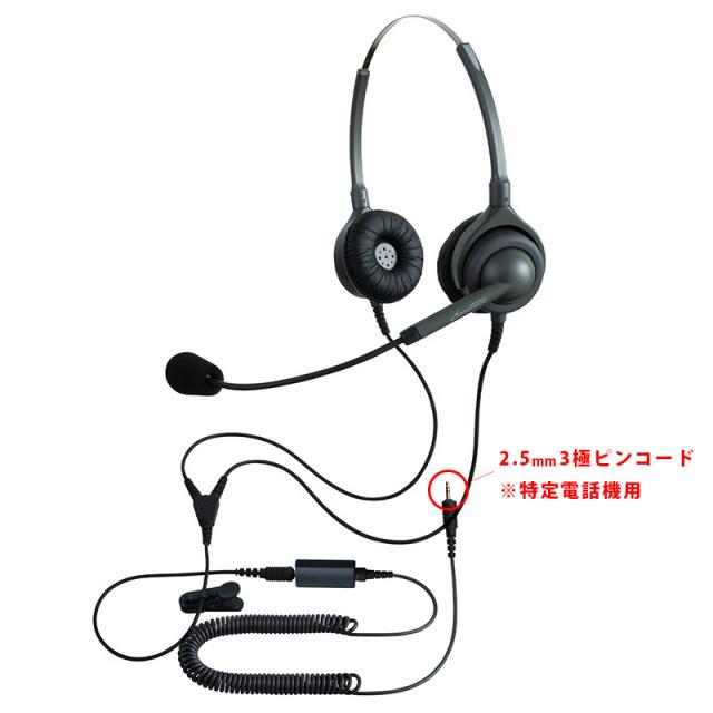 エンタープライズ製ヘッドセットパック両耳タイプ M20接続コード(2.5mm 3極ピンコード ※ヘッドセット接続はメーカー専用)