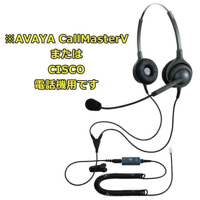 エンタープライズ製ヘッドセットパック両耳タイプ MC4接続コード(ミュートスイッチ付)