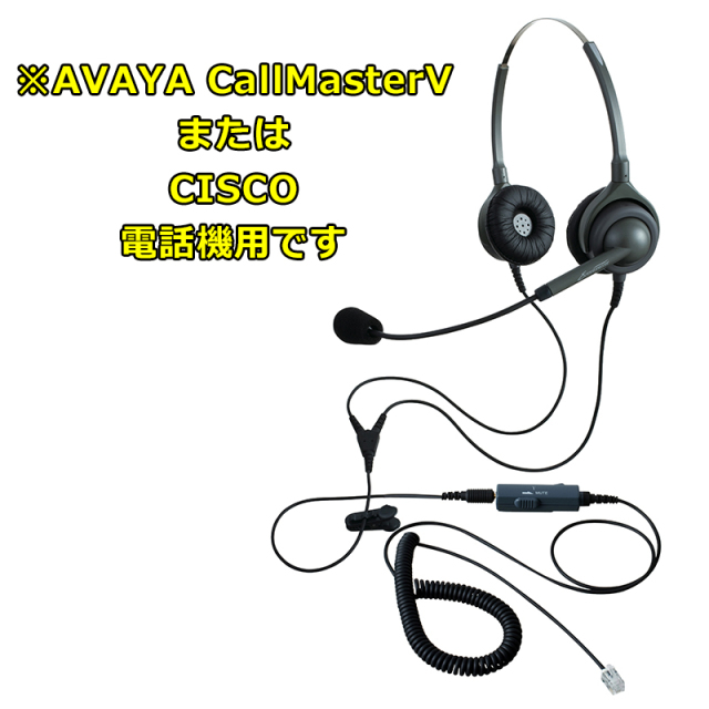 エンタープライズ製ヘッドセットパック両耳タイプ VMC4接続コード(ボリューム/ミュートスイッチ付)