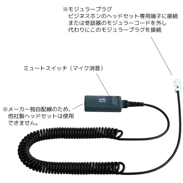エンタープライズ製 MC3 ヘッドセット接続コード(ミュートスイッチ付)