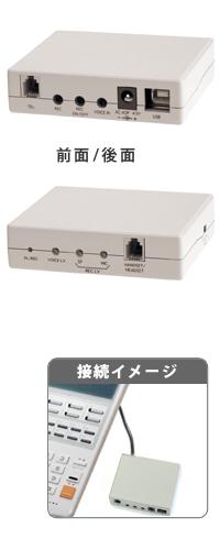 エンタープライズ製 電話機用通話録音アダプター NS-4