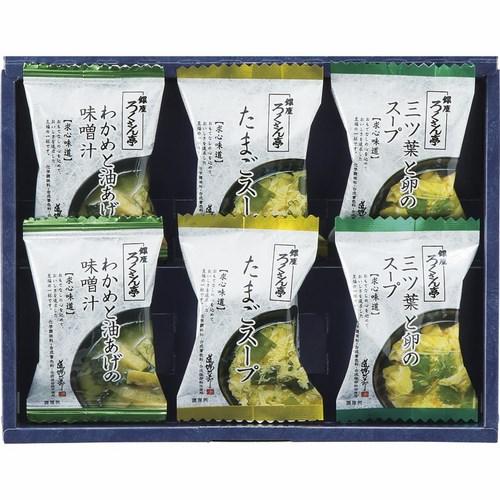 ろくさん亭 道場六三郎 スープギフト(B5042015)
