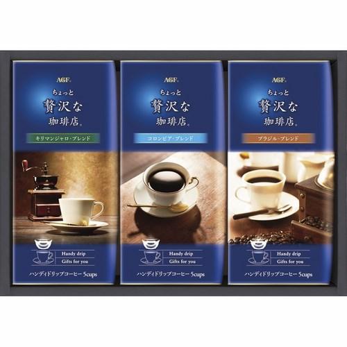 AGF ちょっと贅沢な珈琲店ドリップコーヒーギフト(B5054015)