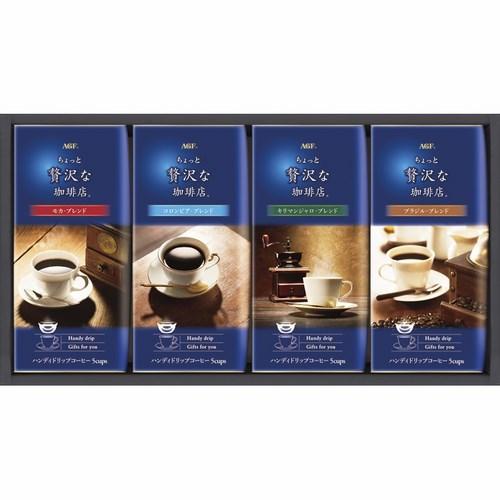 AGF ちょっと贅沢な珈琲店ドリップコーヒーギフト(B5070018)