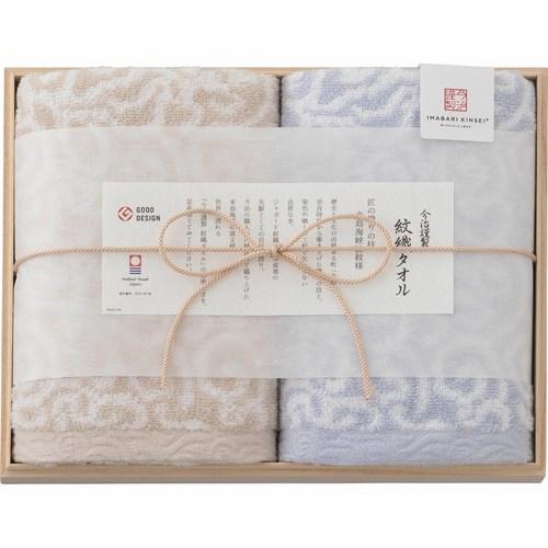 今治謹製 紋織タオル フェイスタオル2P(木箱入) ブルー(B5080059)