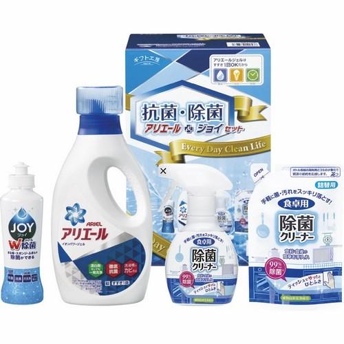 ギフト工房 抗菌除菌・アリエール&ジョイセット(B5084019)