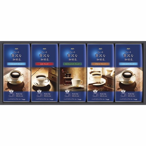 AGF ちょっと贅沢な珈琲店ドリップコーヒーギフト(B5088014)