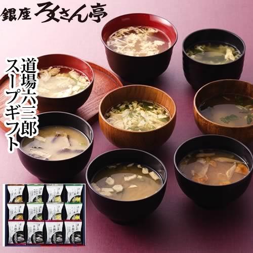 ろくさん亭 道場六三郎 スープギフト(B5090016)