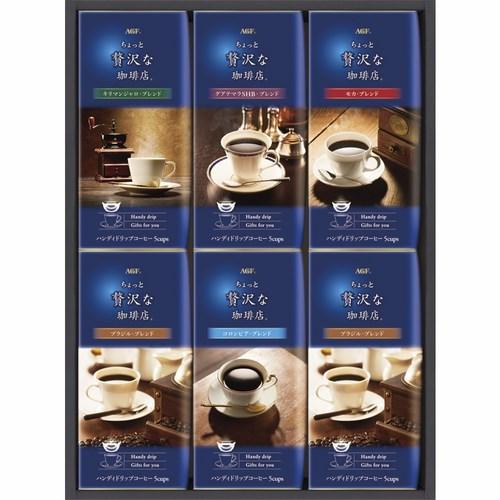 AGF ちょっと贅沢な珈琲店ドリップコーヒーギフト(B5106018)