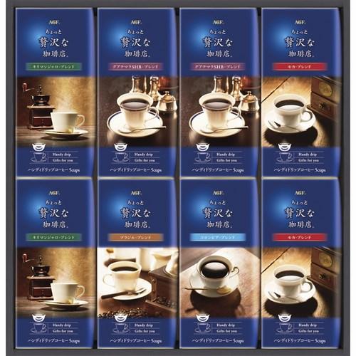 AGF ちょっと贅沢な珈琲店ドリップコーヒーギフト(B5106025)