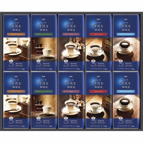 AGF ちょっと贅沢な珈琲店ドリップコーヒーギフト(B5136015)