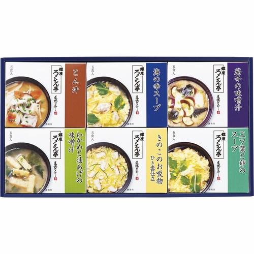 ろくさん亭 道場六三郎 スープギフト(B5138016)