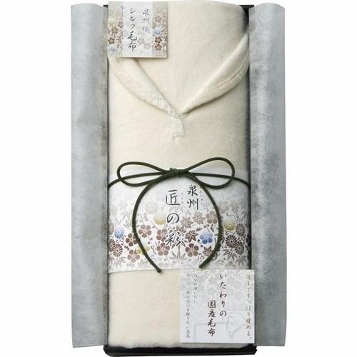 【送料無料】泉州匠の彩 肩あったかシルク混綿毛布(B5171054)