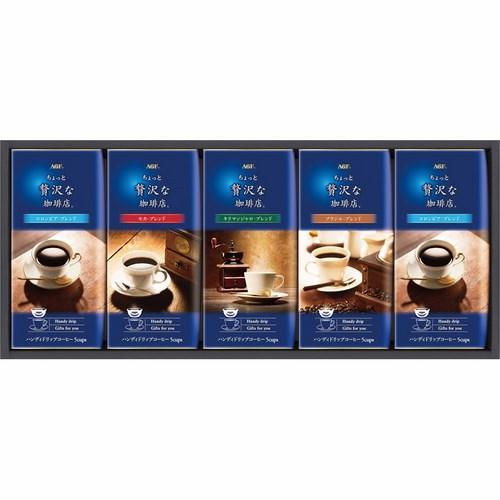 AGF ちょっと贅沢な珈琲店ドリップコーヒーギフト(B6088526)