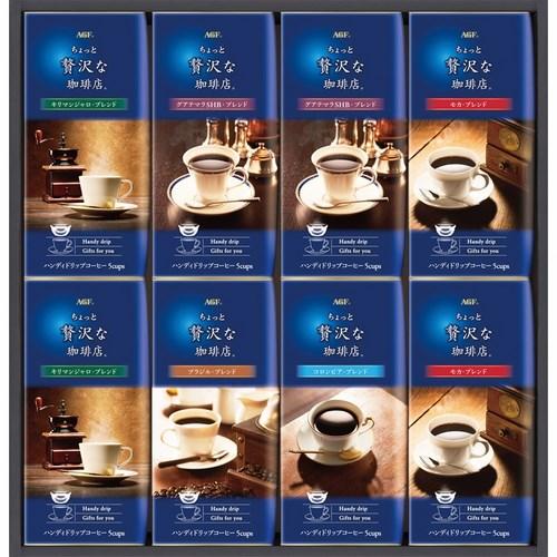 AGF ちょっと贅沢な珈琲店ドリップコーヒーギフト(B6106629)