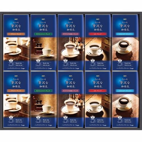 AGF ちょっと贅沢な珈琲店ドリップコーヒーギフト(B6136527)