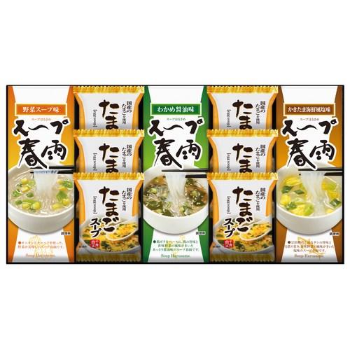 【送料無料】フリーズドライ たまごスープ&スープ春雨ギフト(W20-08)