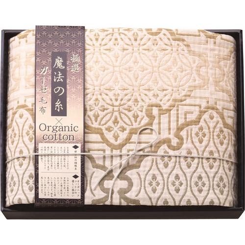【送料無料】 極選魔法の糸×オーガニック プレミアム四重織ガーゼ毛布 ( soumu_U55-06 )