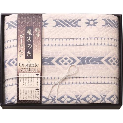 【送料無料】 極選魔法の糸×オーガニック プレミアム三重織ガーゼ毛布 ( soumu_U55-03 )