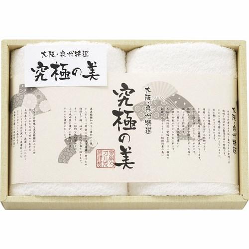 大阪・泉州特選 究極の美 フェイスタオル2P(L4042018)