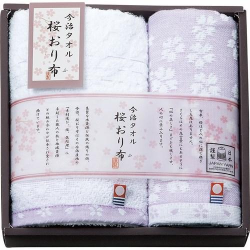 今治製タオル 桜おり布 フェイスタオル&ウォッシュタオル パープル(L4055015)