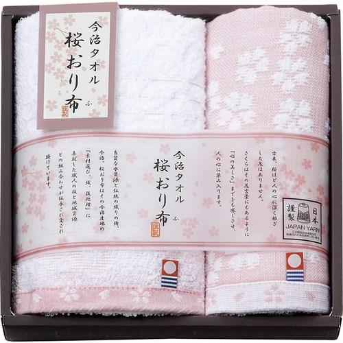 今治製タオル 桜おり布 フェイスタオル&ウォッシュタオル ピンク(L4055029)