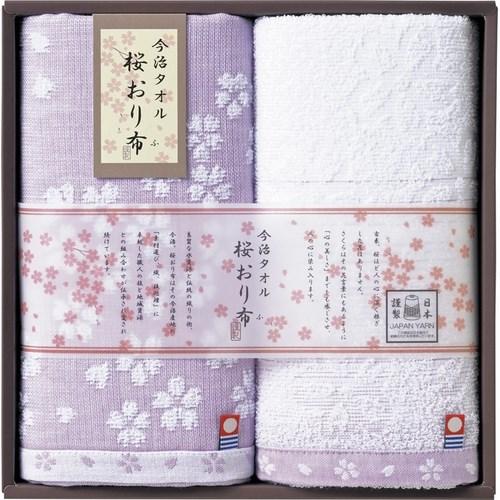 今治製タオル 桜おり布 フェイスタオル2P パープル(L4055036)
