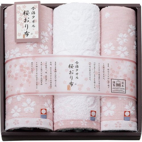今治製タオル 桜おり布 フェイスタオル2P&ウォッシュタオル ピンク(L4055064)