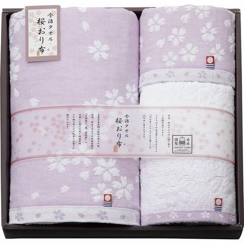 今治製タオル 桜おり布 タオルセット パープル(L4055099)