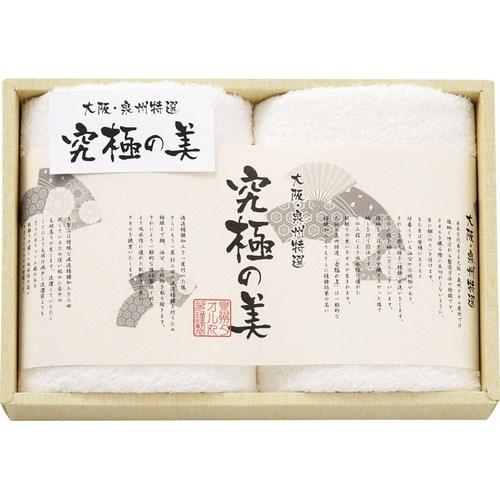 大阪・泉州特選 究極の美 フェイスタオル2P(L5168610)