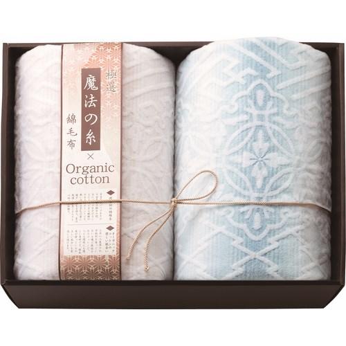 極選魔法の糸×オーガニック 極選魔法の糸×オーガニックプレミアム綿毛布2P(MOW-21119)