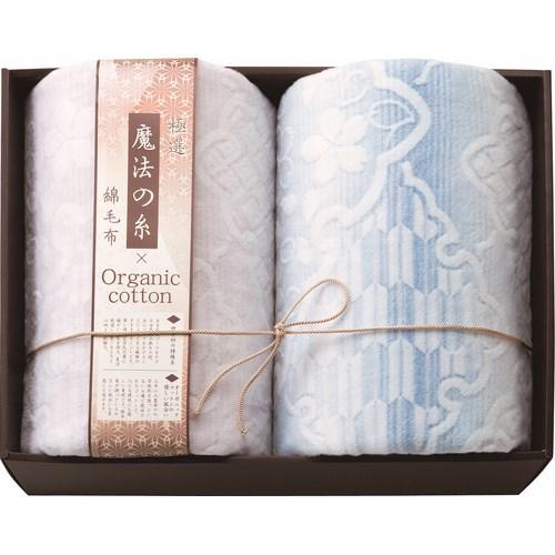 極選魔法の糸×オーガニック 極選魔法の糸×オーガニックプレミアム綿毛布2P (MOW-31119)