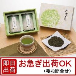 【20%OFF】静岡深蒸し茶詰合せ(S-C)