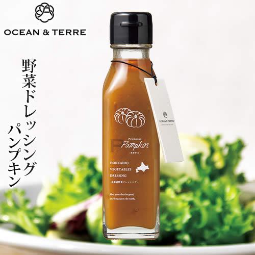 北海道ファーム野菜ドレッシングパンプキンA091