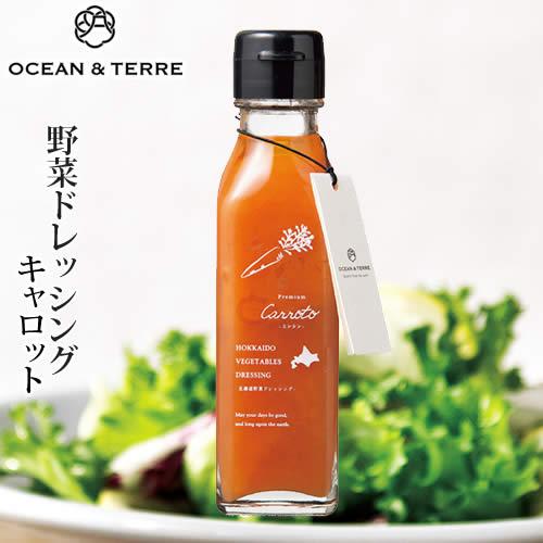 北海道ファーム野菜ドレッシングキャロットA092