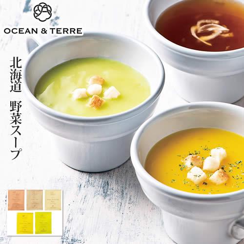 北海道ファーム野菜スープセットAA105