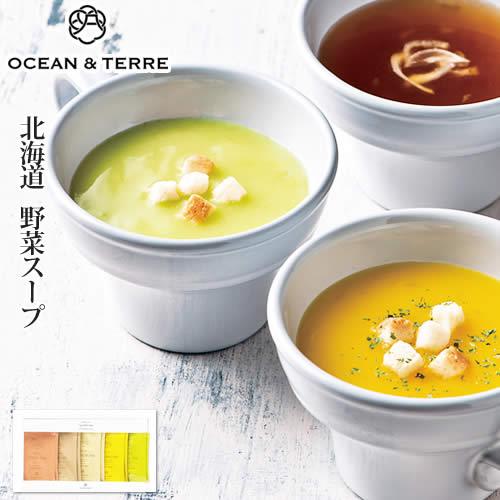 北海道ファーム野菜スープセットBA106