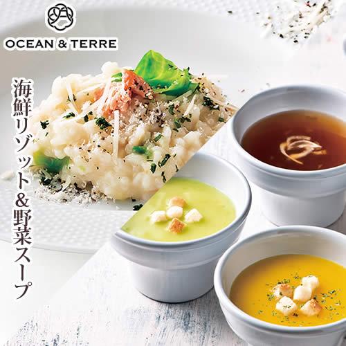北海道ファーム海鮮リゾットの素&野菜スープAA108