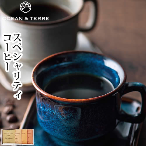 SpecialityCoffeeセットAA166
