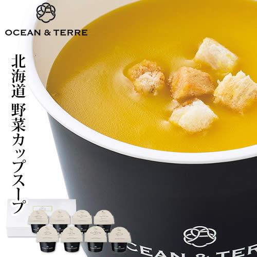 北海道野菜CUPスープセットBA215