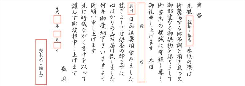 香典返し挨拶状(礼状)<A>仏式1 (10部)