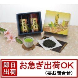 【30%OFF】静岡煎茶詰合せ(S-S-E)