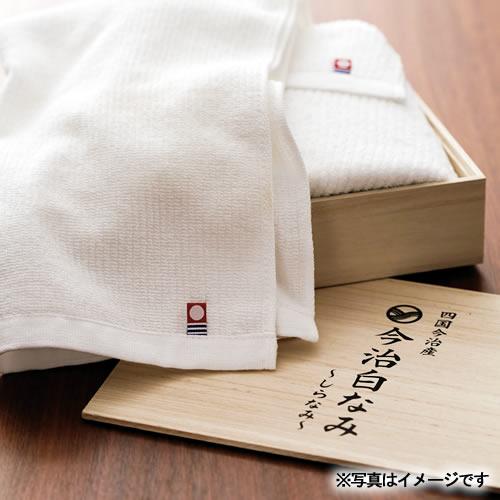 今治白なみ 日本製 愛媛今治 木箱入りタオルセット ホワイト(60230)