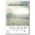 【送料無料】カタログギフト 海コース うましま 1010-04
